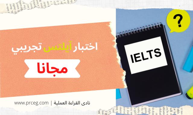 اختبار ايلتس تجريبي اون لاين مجانا افضل الاختبارات على الانترنت Ielts Tech Company Logos Company Logo