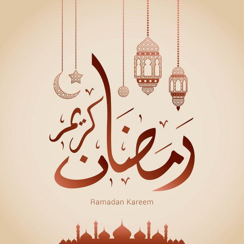 صور رمضان كريم 2021 تحميل تهنئة شهر رمضان الكريم Ramadan Kareem Decoration Ramadan Ramadan Kareem