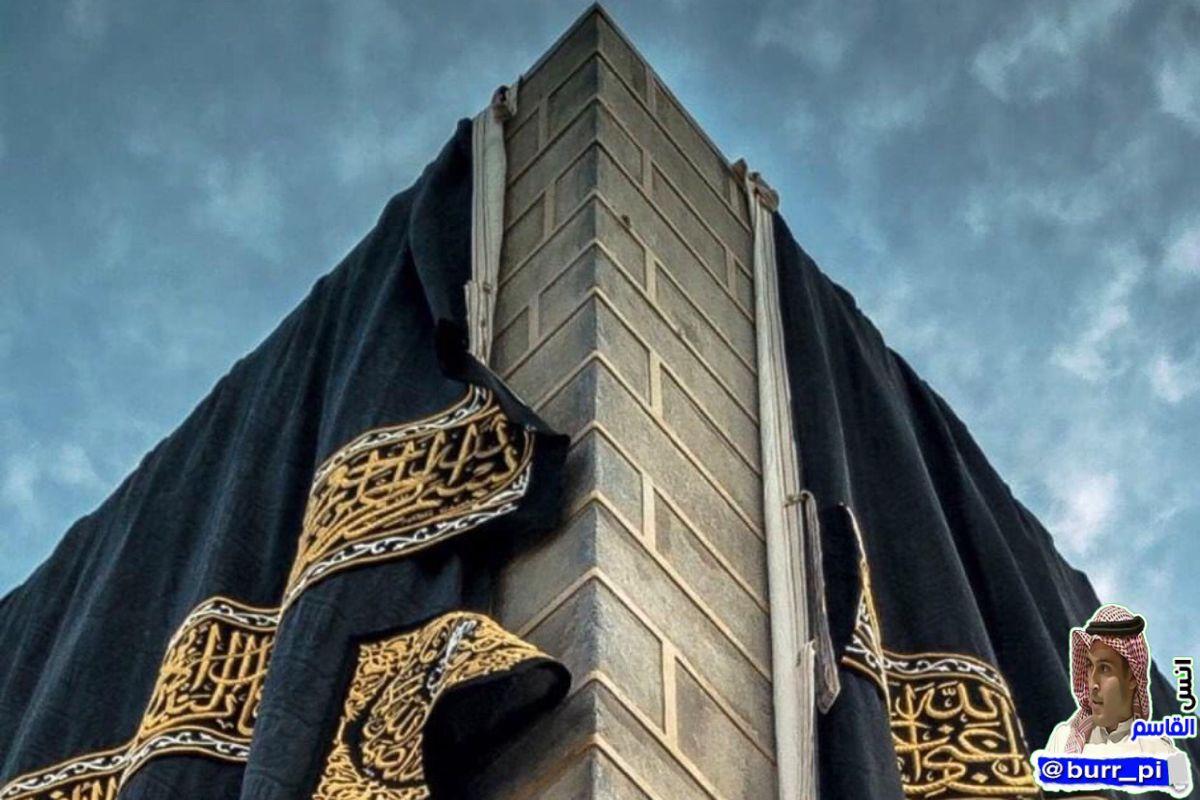 رفع كسوة الكعبة المشرفة لعام 1441 هجرية الموافق 2020 ميلادية اللهم زد هذا البيت تشريفا وتعظيما ومهابة أنس القاسم Islamic Quotes Islam