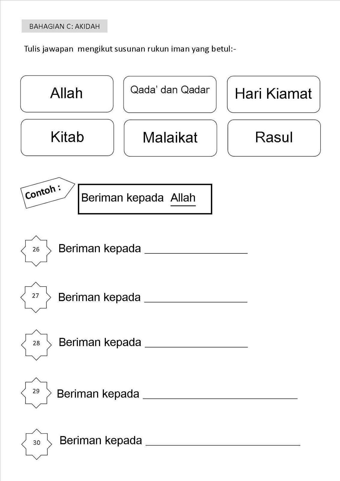 Soalan Pendidikan Islam Tahun 1 Ujian Penggal Pertama Pendidik2u Kindergarten Worksheets Islam Worksheets