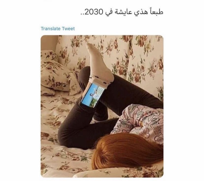 Pin By 𝕄𝕀𝕃𝔸𝔽 ميلاف On Funny Things Funny Photo Memes Funny School Memes Funny Arabic Quotes