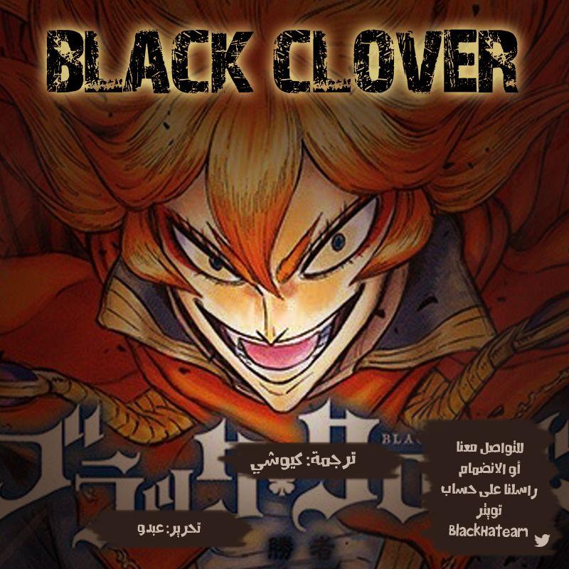 مانجا Black Clover الفصل 181 مترجم موقع صاعقة Comic Books Book Cover Comics