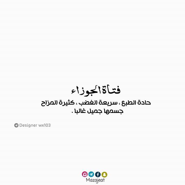 فتاة الجوزاء منشن الها Sajad Beautiful Arabic Words Arabic English Quotes Instagram Captions
