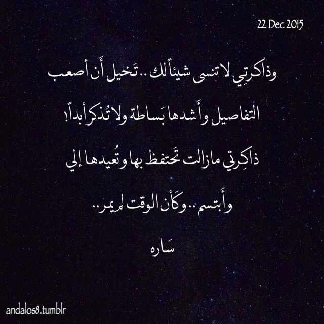 Andalos8 Arabic Quotes Quotes Sayings
