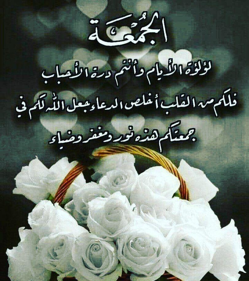كراج ركن الصداقة كراج روح الصداقة كراج الرحمة Good Morning Arabic Islamic Love Quotes Blessed Friday