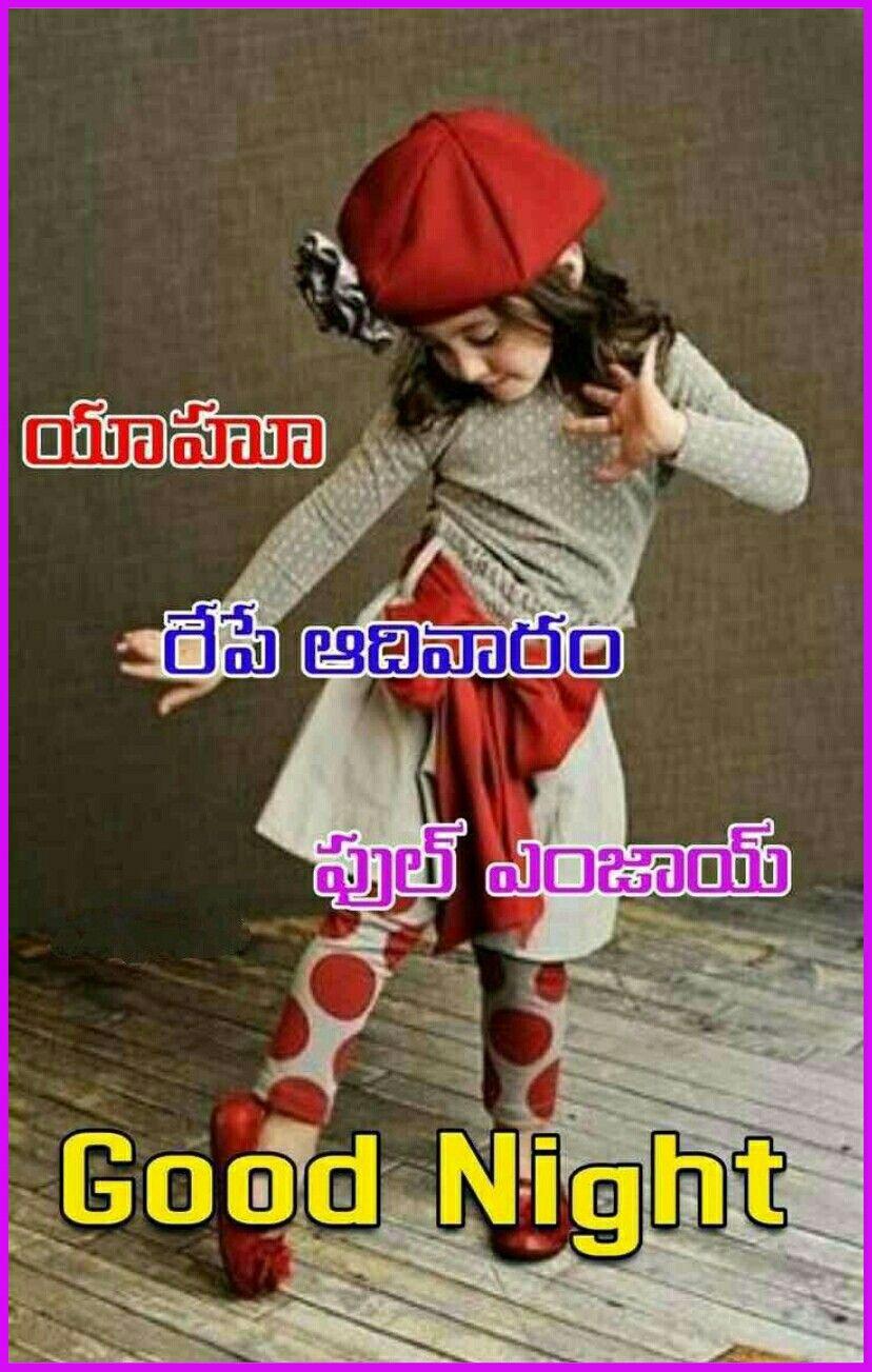Good Night Saved By Sriram Cute Good Night Good Night Quotes Good Night Wishes