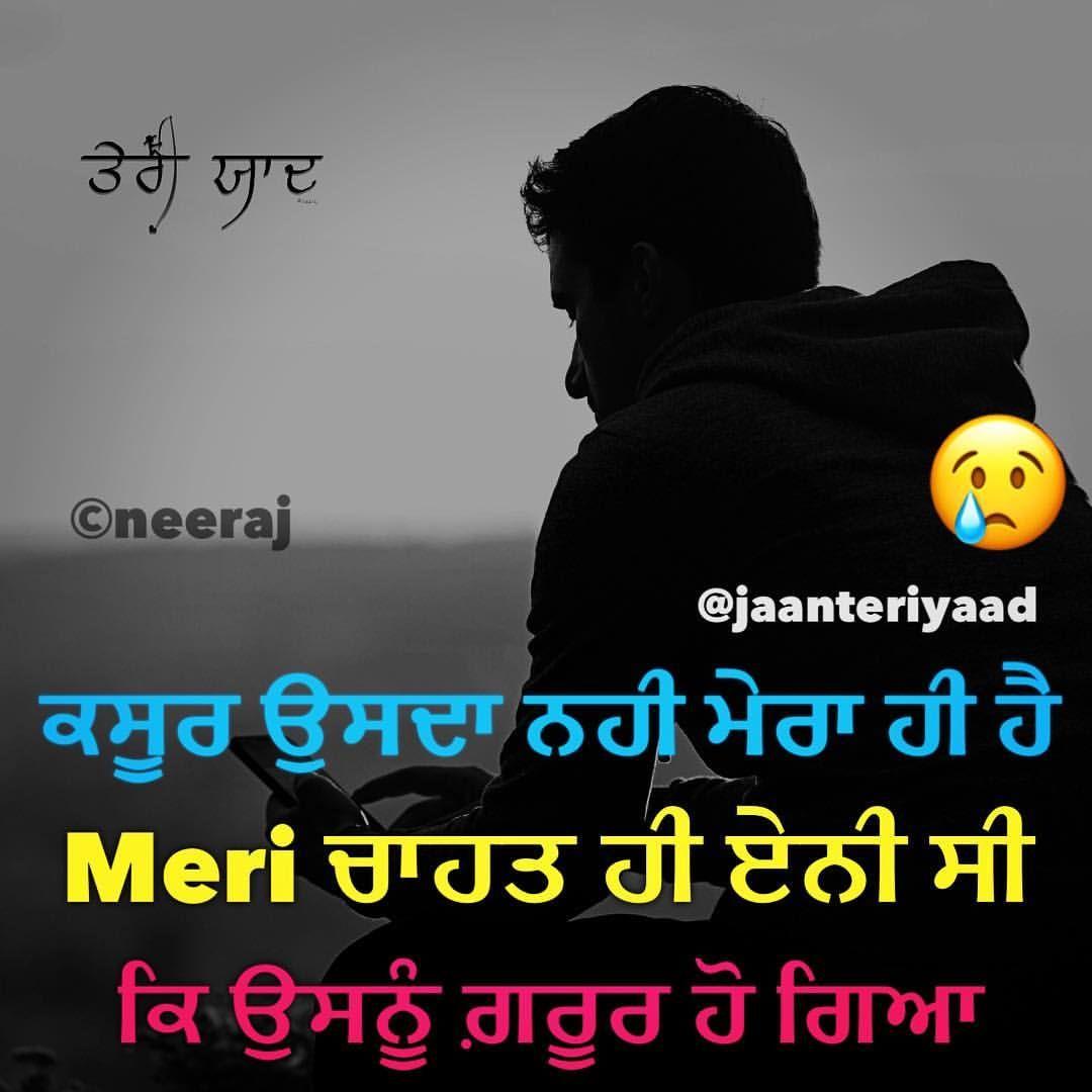 Heartbreaking lines in punjabi