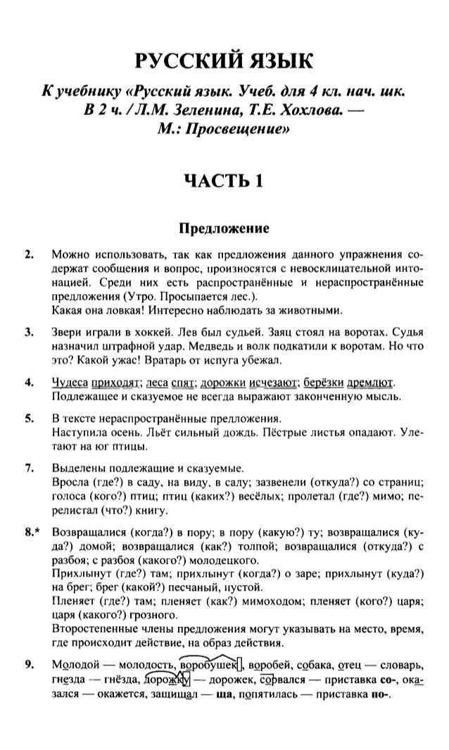 Готовые домашние задания по русскому языку 4 класс зеленина хохлова 1 часть