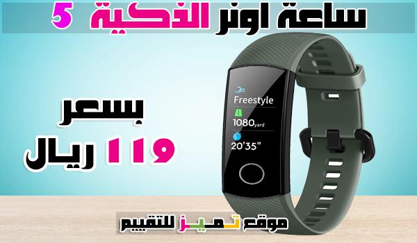 افضل ساعة ذكية سمارت سامسونج وهواوى افضل 9 ساعات ذكية 2020 موقع تميز Smart Watch Wearable Fitbit