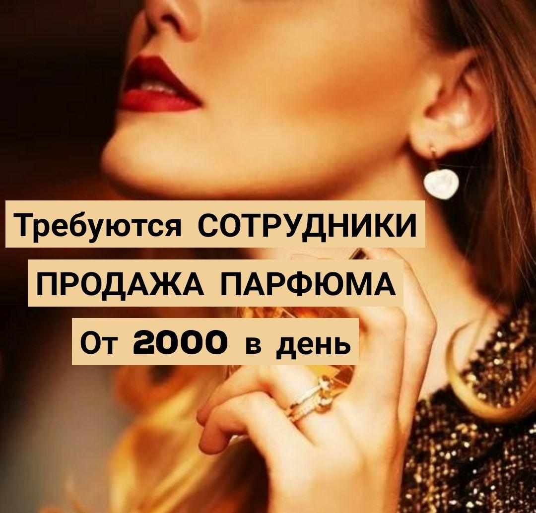 Работа о продаже девушек работа студентам красноярск девушками