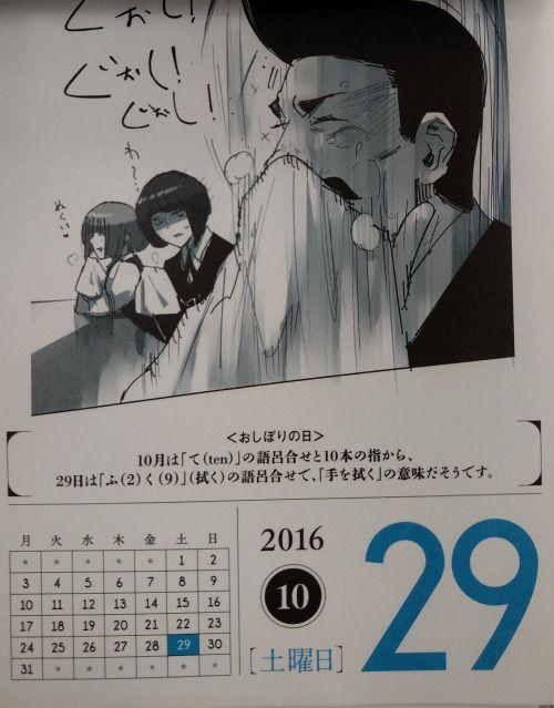 Tokyo Ghoul Calendar