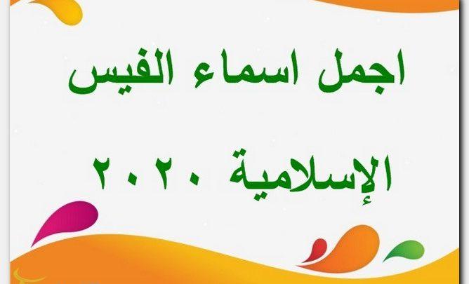 اسماء فيس بوك عربية مزخرفة 2020 Arabic Calligraphy Calligraphy Art