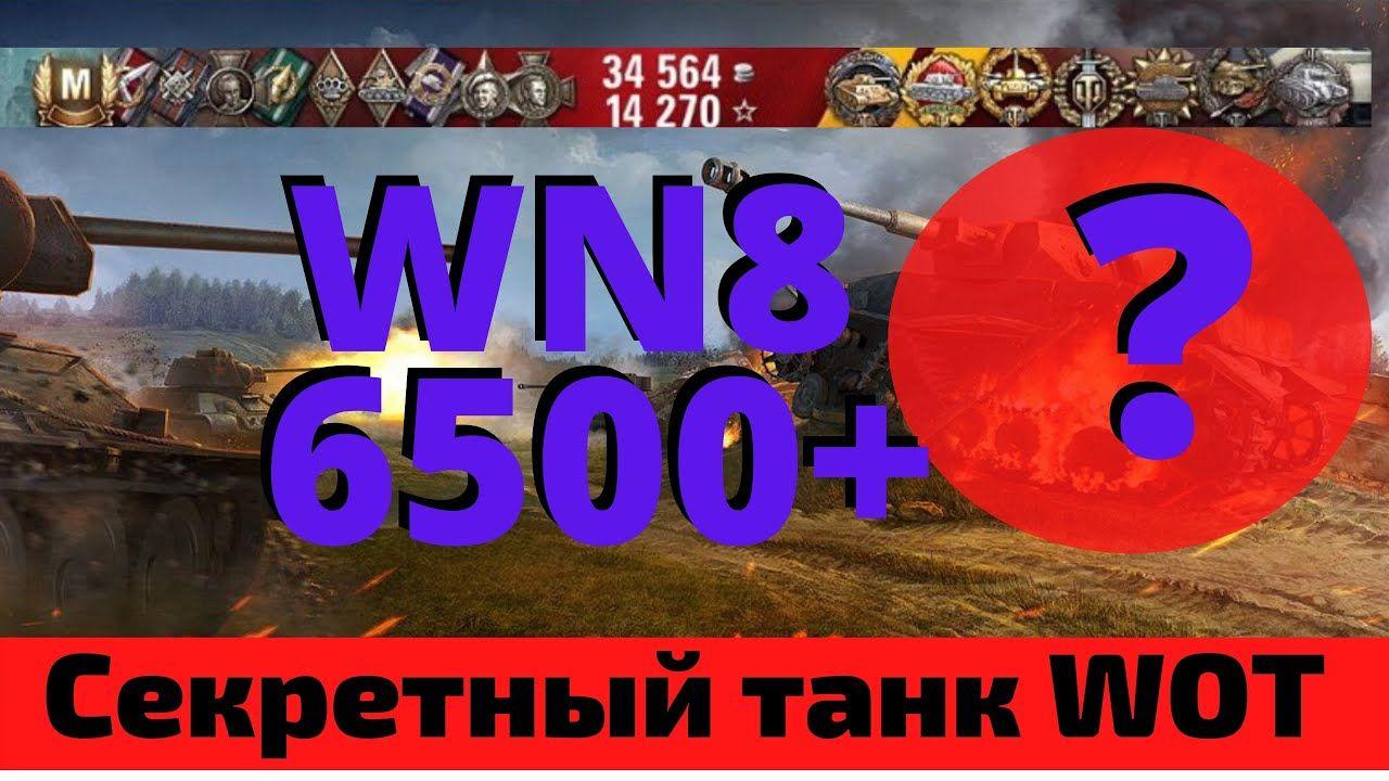 Luchshij Boj Wot Sekretnyj Tank Wn8 6500 Daryu Zoloto V 2020 G Tank Igry Razvlecheniya