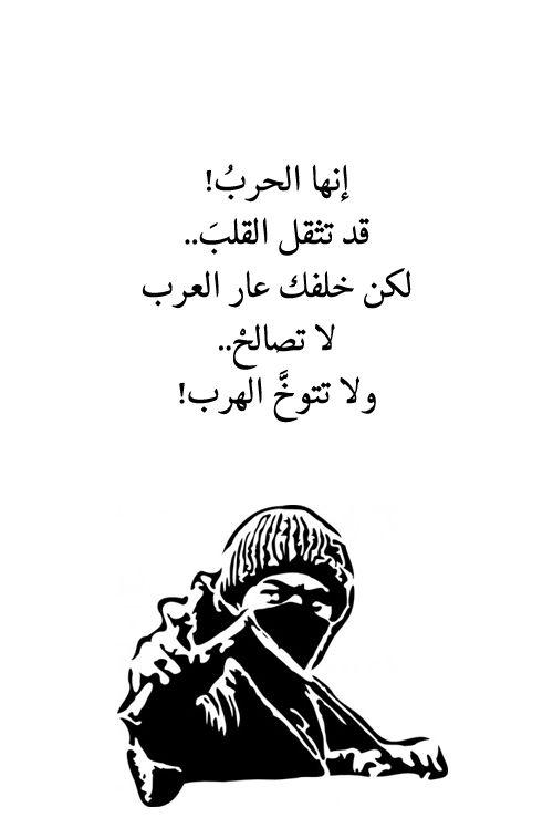 لا تصالح امل دنقل Inspirational Poems Words Quotes