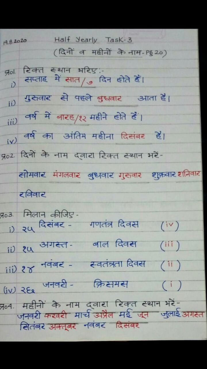 Hindi Ling Badlo Worksheet 2 Grade 3 Vozeli Com