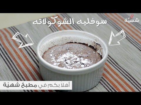 طريقة عمل سوفليه الشوكولاته Food Desserts Cake