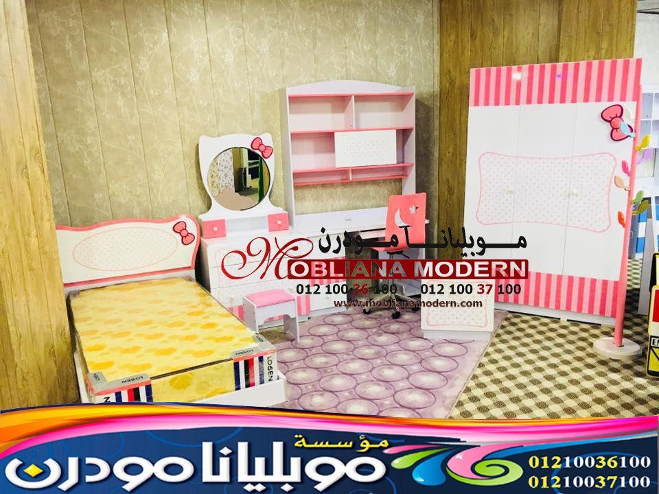 اثاث موبليانا مودرن ديكورات غرف اطفال تفصيل غرف اطفال معارض غرف اطفال In 2020 Kids Bedroom Toddler Bed Decor