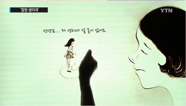깔창 생리대'...가난한 소녀의 눈물