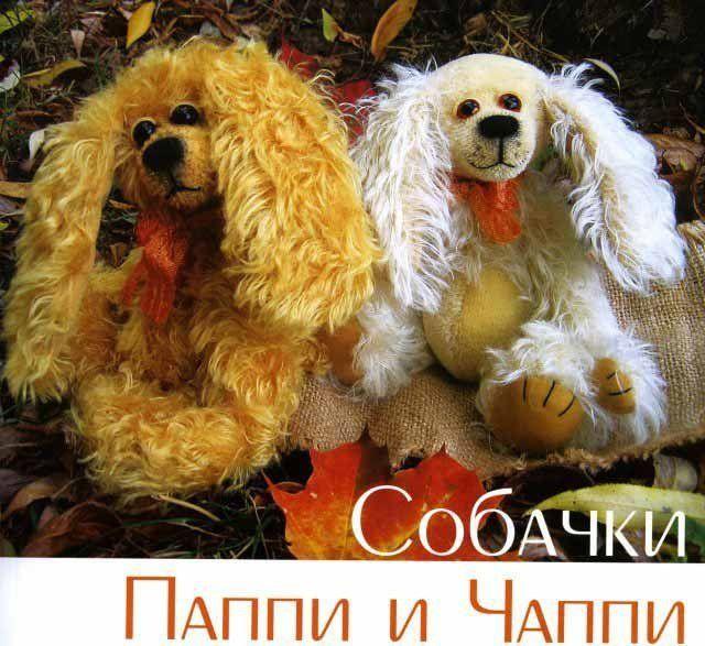 Выкройка игрушек. Собаки Паппи и Чаппи