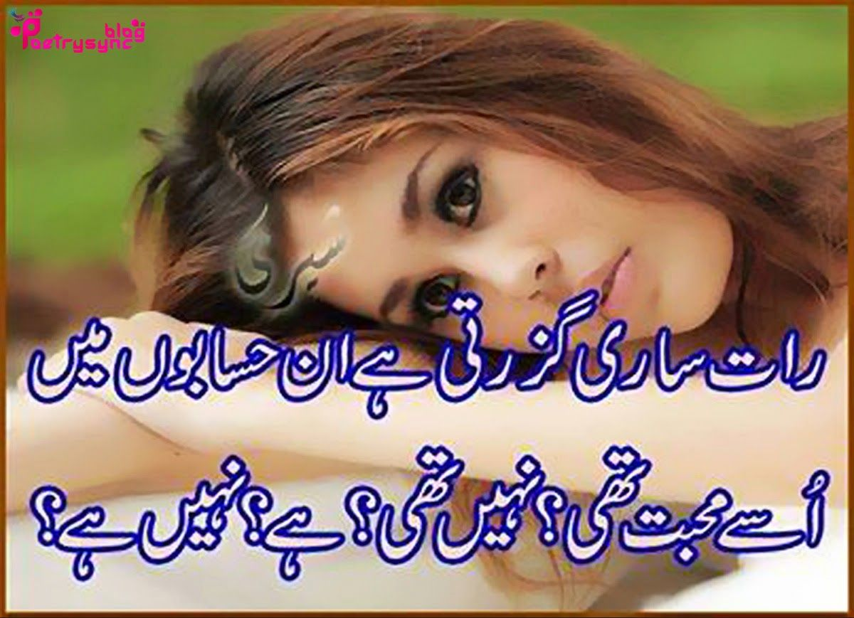 Poetry Urdu Mohabbat Shayari Wallpaper Collection For Facebook