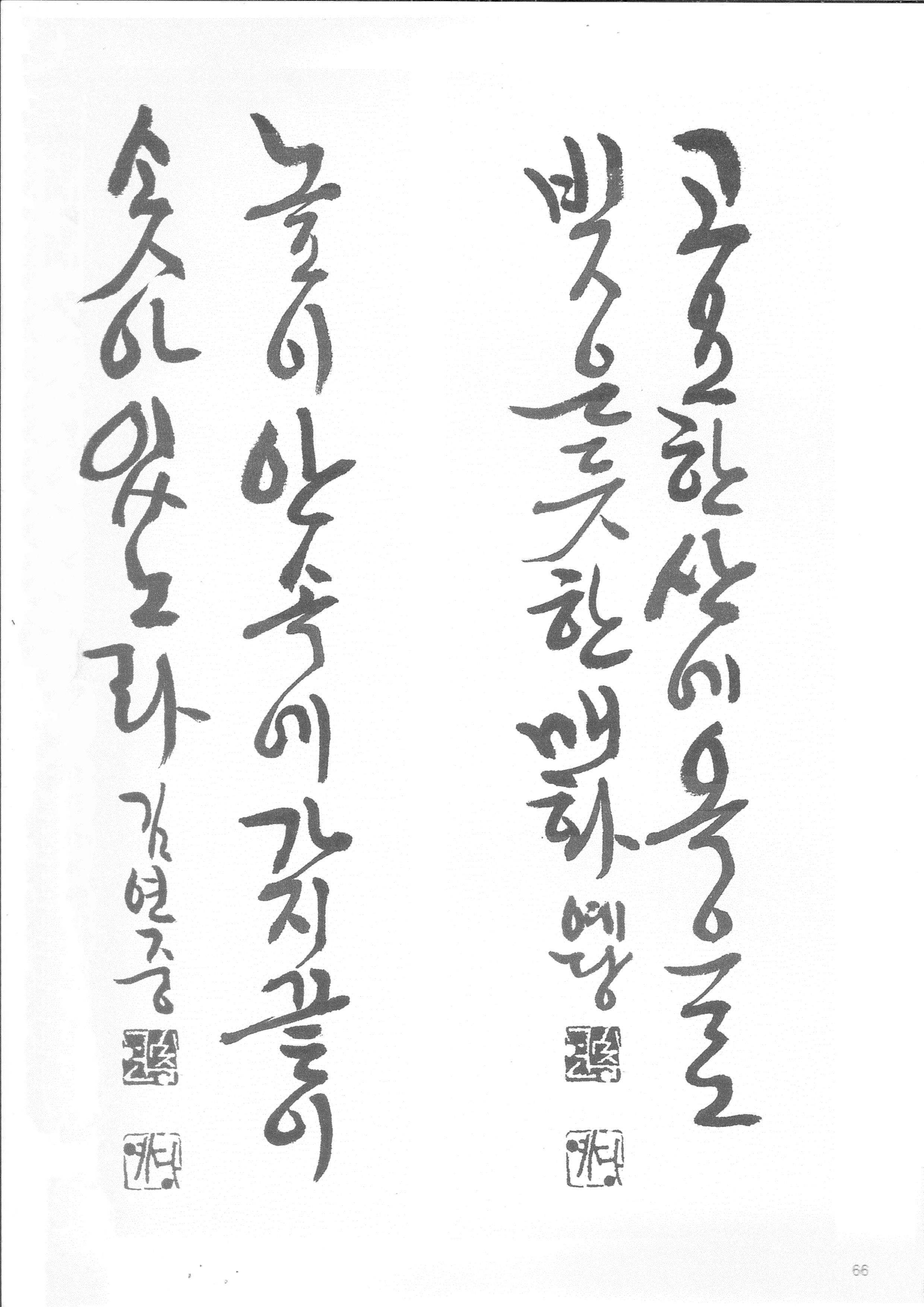 T116 Hiu B Typography 1