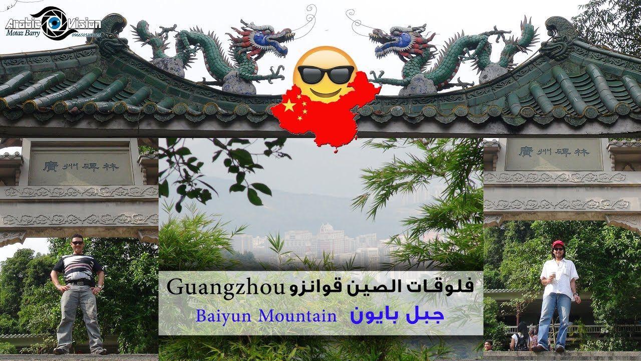 جبل بايون فلوق قوانزو جوانزو الصين Baiyun Mountain Guangzhou
