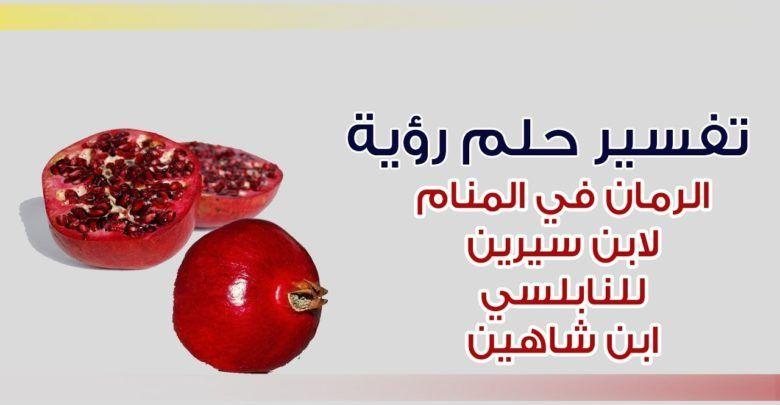 رؤية الرمان في المنام و تفسير شراؤه وأكله في الحلم Fruit Radish Vegetables