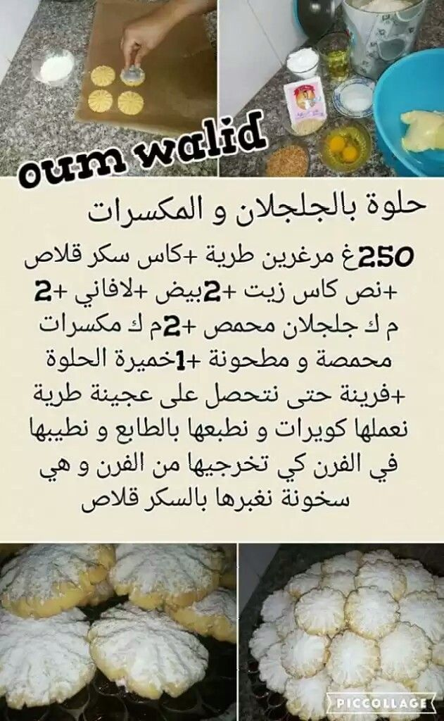 Pin by nedjma rody on pinterest arabic food cake sweet pixel algerian food robes lily arabic food madeleine oriental forumfinder Images