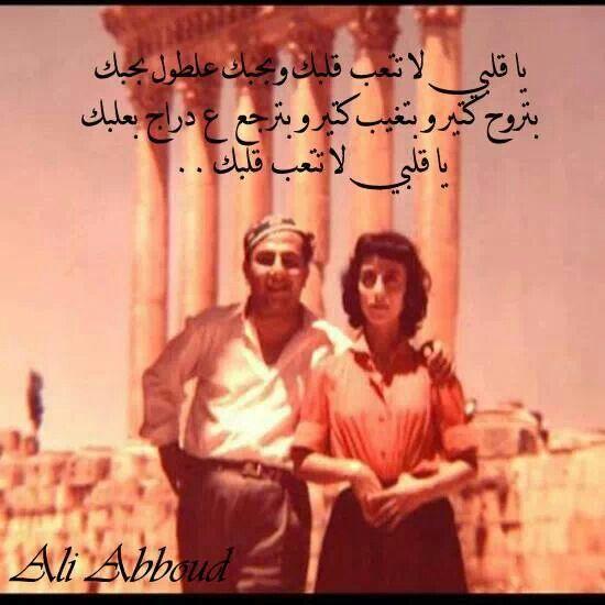 Pin On Fairouz فيروز
