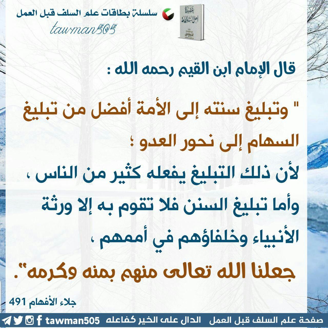 Pin By زهرة الياسمين On مقتطفات إسلامية Math Math Equations