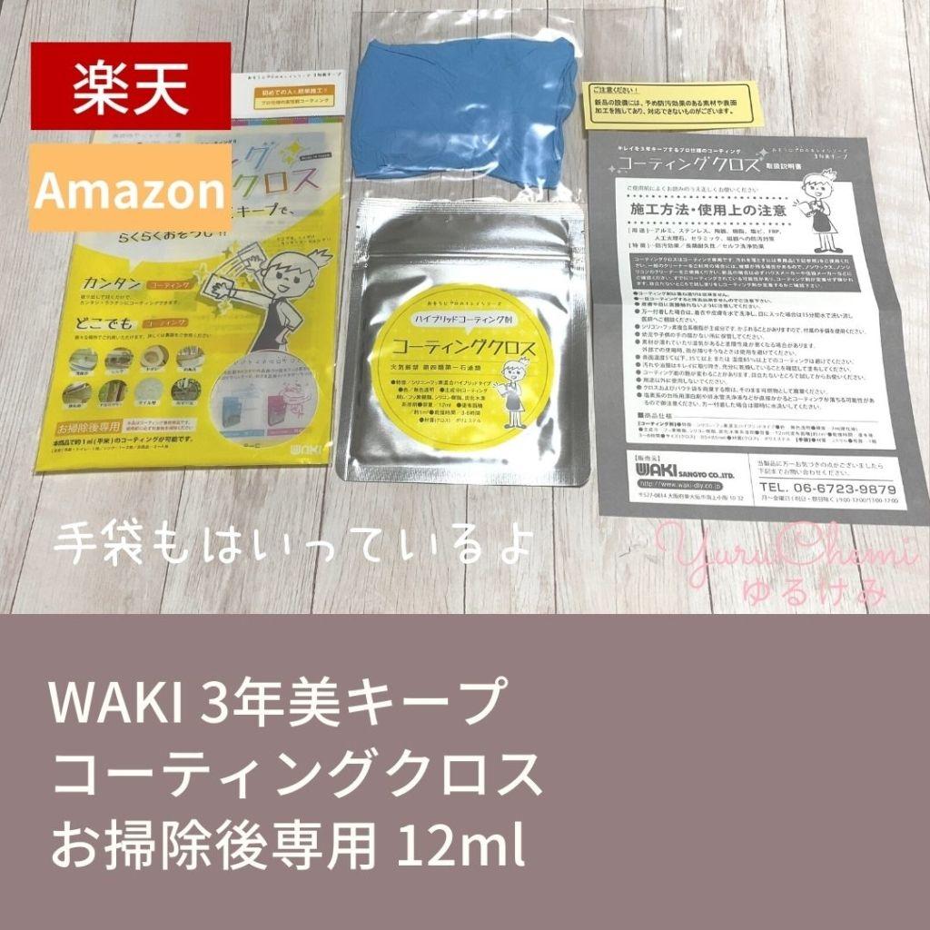キッチンシンク掃除 キッチンシンクのコーティングにはwaki3年美キープがおすすめ ゆるけみブログ シンク 掃除 キープ
