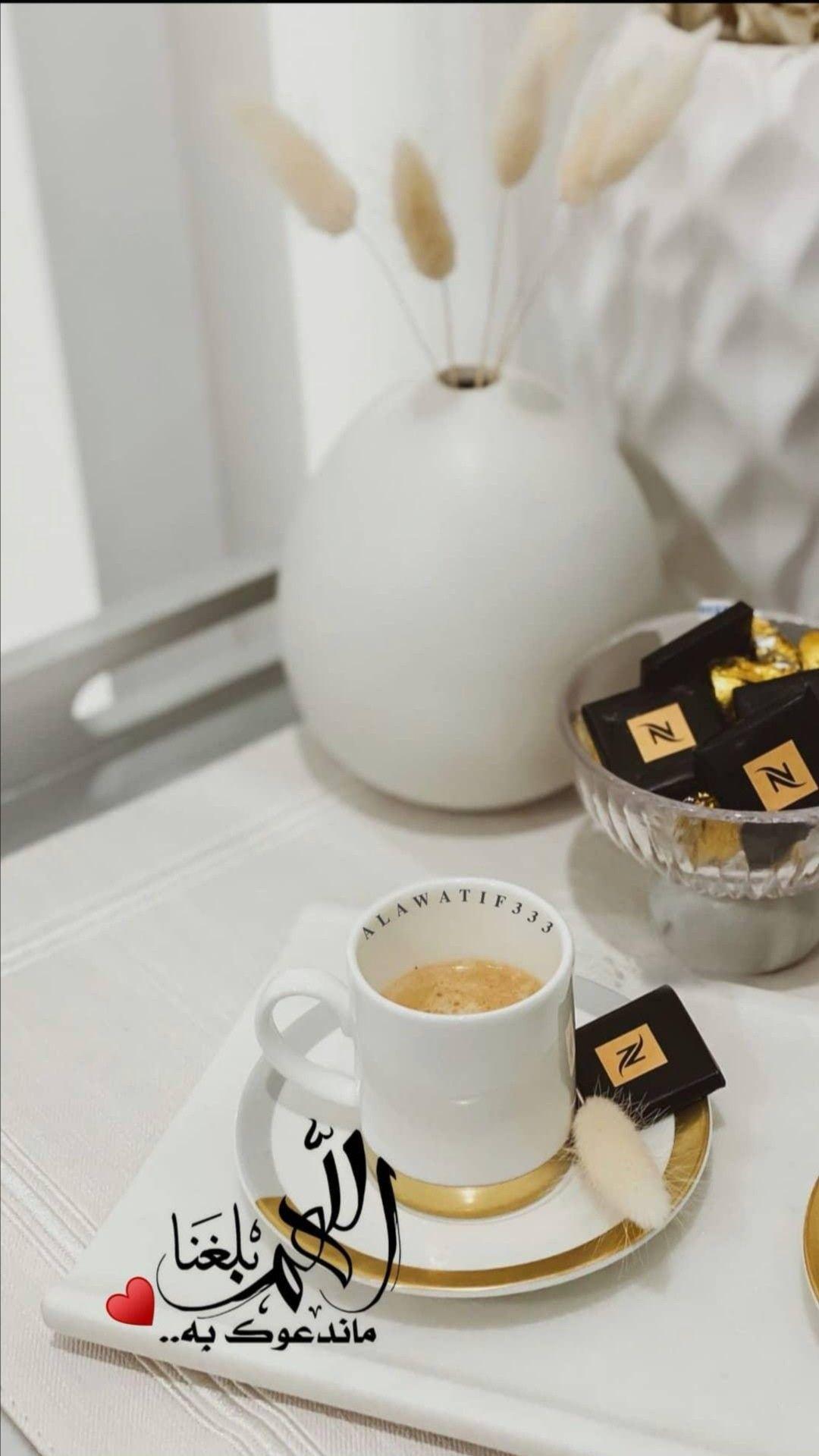 قهوة قهوه سبحان الله عواطف رمضان شهررمضان صباح الخير مساء النور الورد ورد جوري روز 𝐀𝐋𝐀𝐖𝐀𝐓𝐈𝐅𝟑𝟑𝟑 𝓐𝔀𝓪𝓽𝓲𝓯 Q Glassware Tableware Islamic Pictures