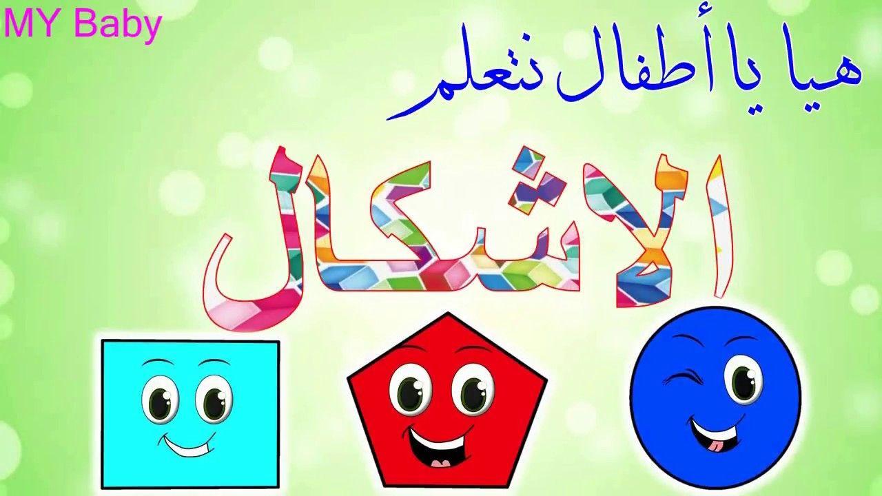 تعليم الأشكال الهندسية للأطفال أغنية الاشكال للأطفال بدون موسيقى Lear Kids Rugs Decor Kids