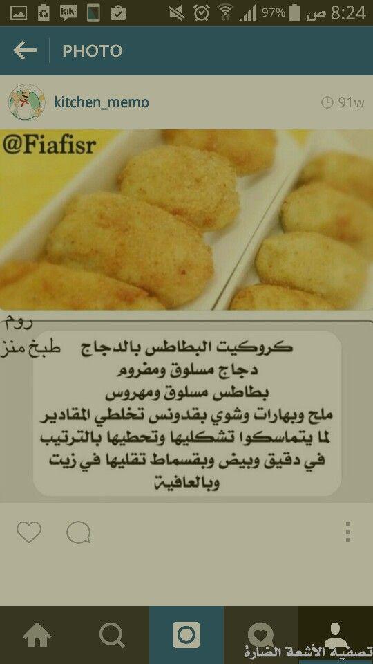 كروكيت البطاطس بالدجاج Lebanese Recipes Food Hot Dog Buns