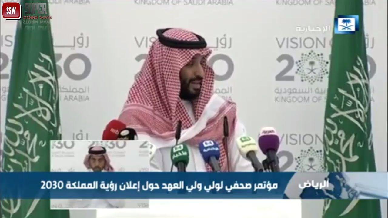 المؤتمر الصحفي لولي ولي العهد السعودي الامير محمد بن سلمان حول إعلان رؤية المملكة 2030 Youtube Cards