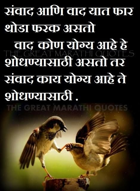 Find Out Marathi Quotes Positive Quotes Simple Quotes