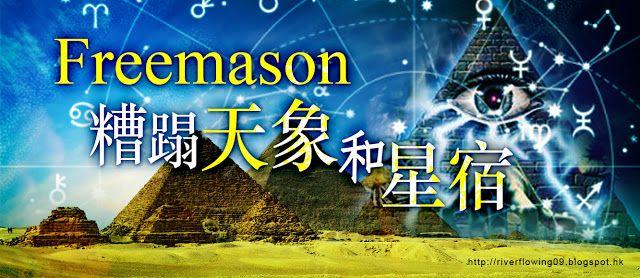 . 2010 - 2012 恩膏引擎全力開動!!: Freemason糟蹋天象和星宿