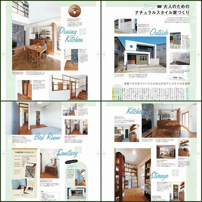 インテリア雑誌 素敵な部屋づくり Vol 3夏号 に掲載されました