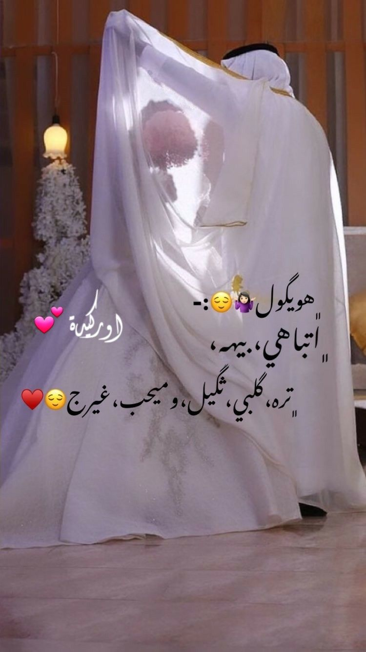 Pin By انعز اليه On رمزيات عرسان Photo Ideas Girl Cute Couple Selfies Story Ideas Pictures