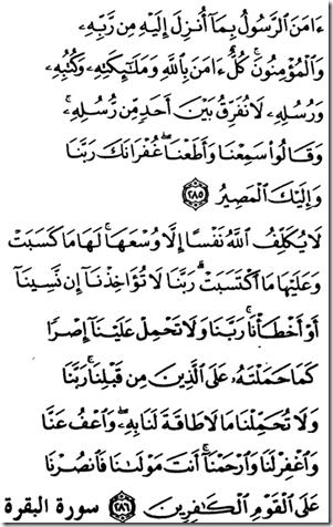 Al quran mp3: download surah al baqarah mp3.