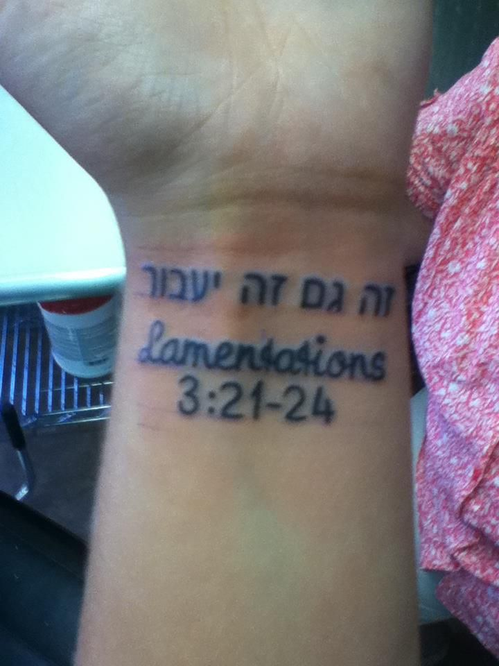 This Too Shall Pass In Hebrew And My Favorite Bible Verse