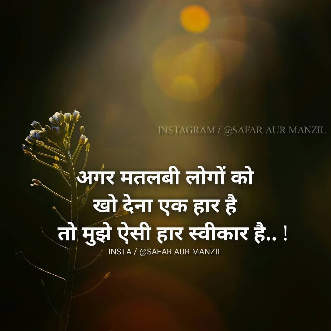 1000 Hindi Motivational Inspirational Quotes On Love Life And Positivity P Inspirational Quotes Motivation Life Lesson Quotes Inspirational Quotes About Love