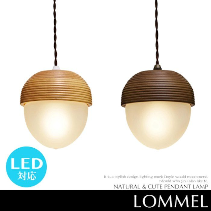 【Lommel:ロンメル】ペンダントライトLED電球対応