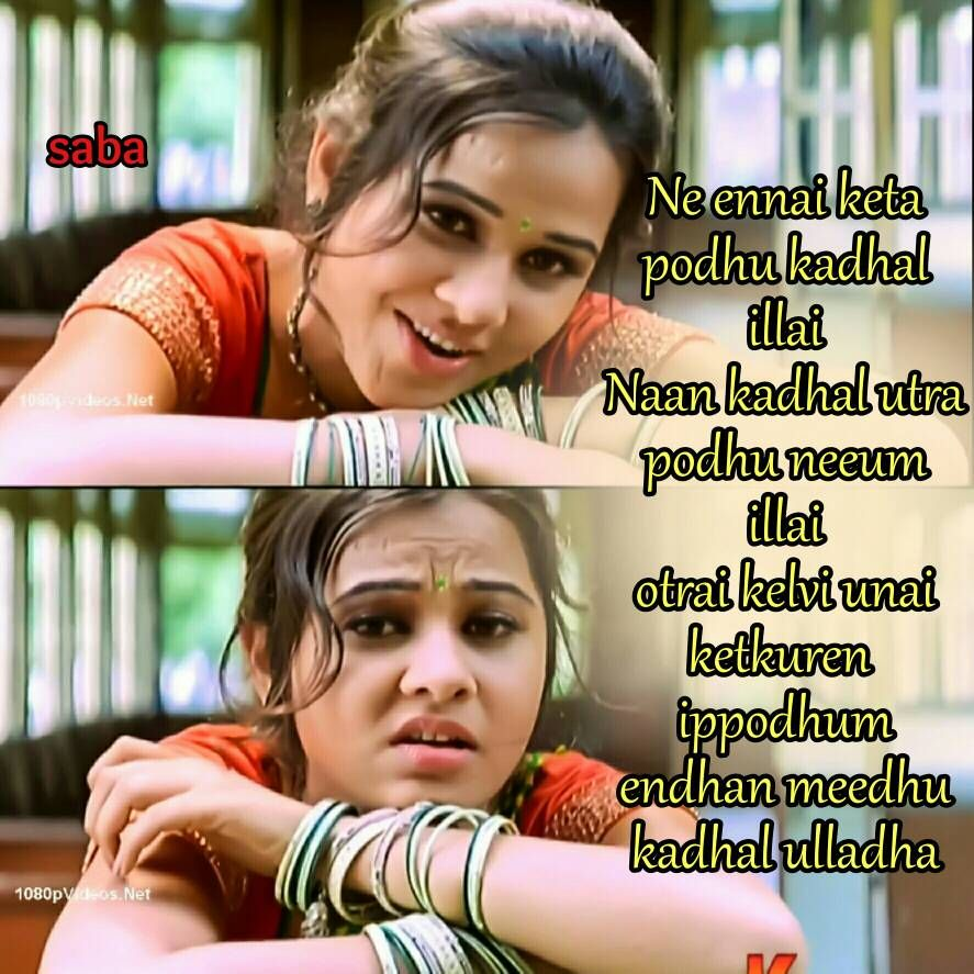 tamilquotes tamilmoviequotes quotes portnizam