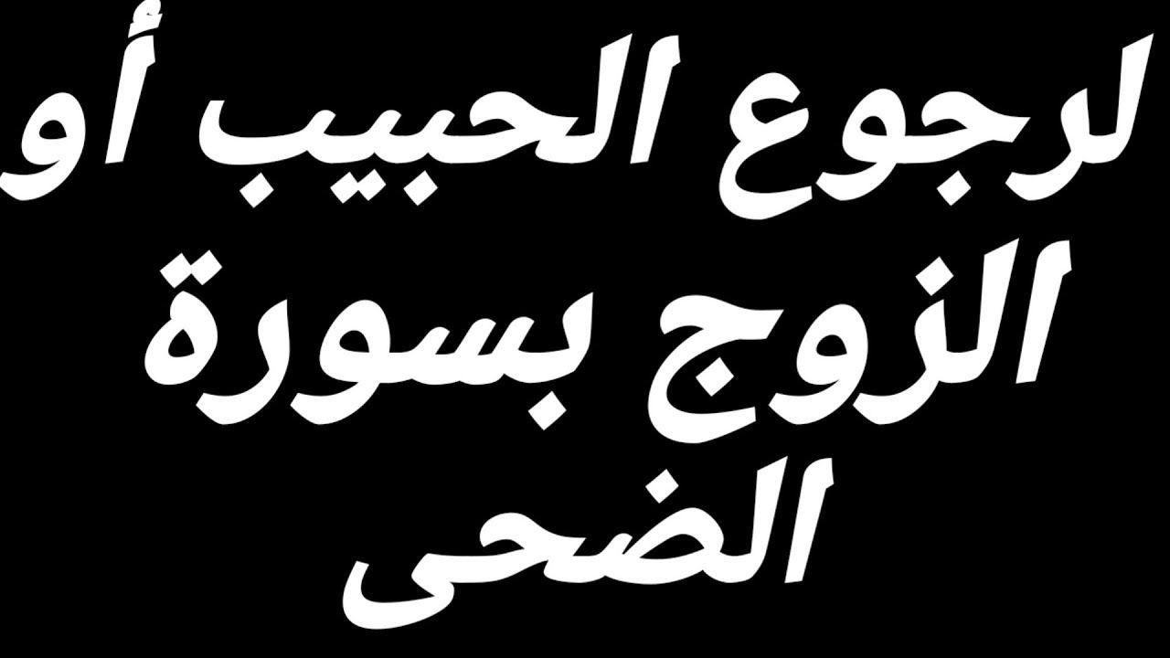 أقوى دعاء لجلب الحبيب بسورة الضحى في 6 ثواني مجرب Islam Marriage Quotes Islam