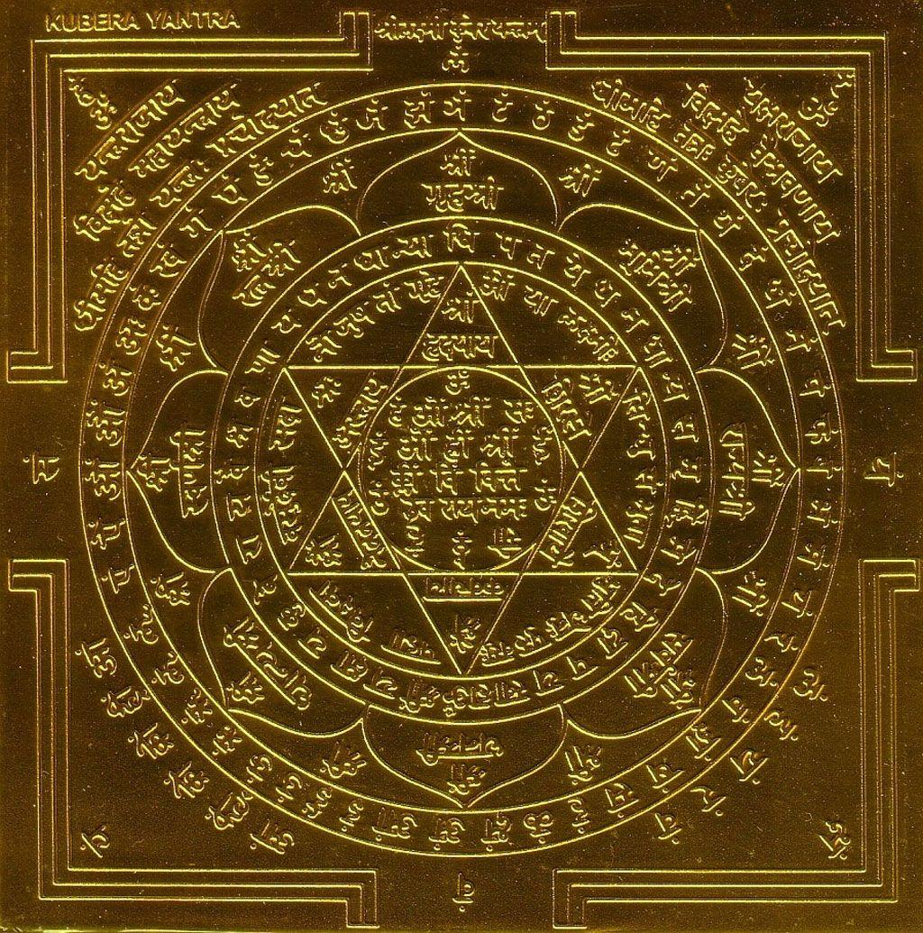 Symbols of wealth and prosperity wealth symbols and mandala kuber yantra kubera yantra symbol for prosperity symbols of prosperity wealth buycottarizona