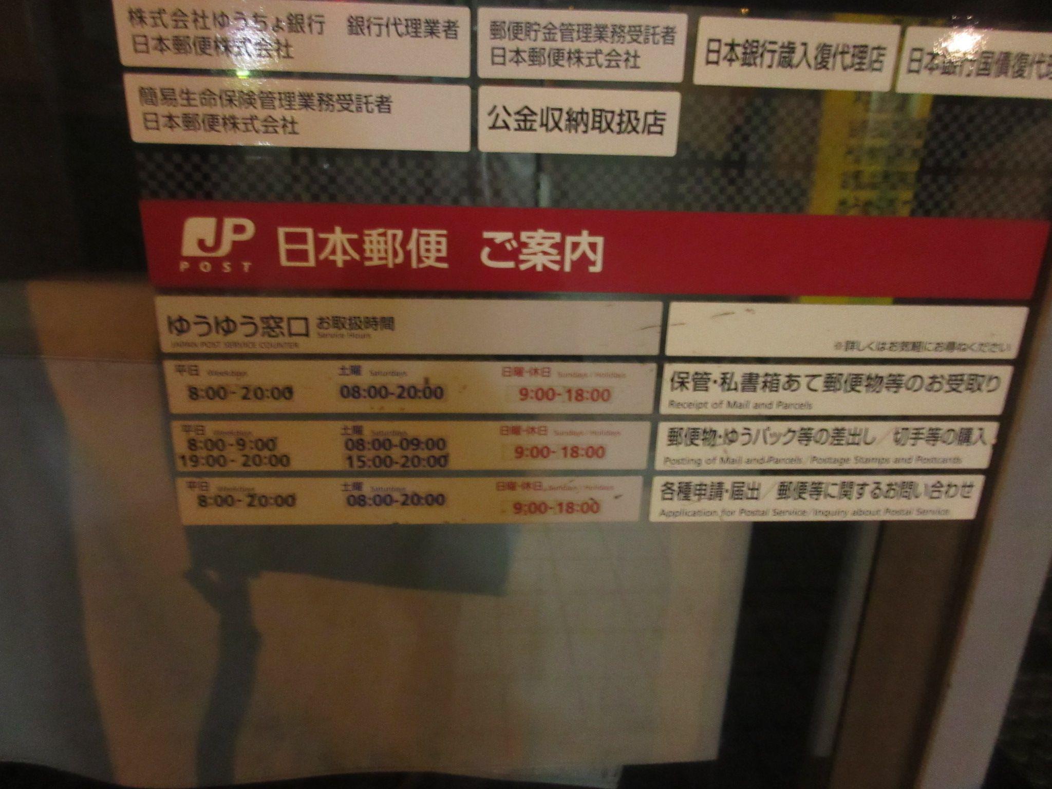 郵便局 窓口営業時間