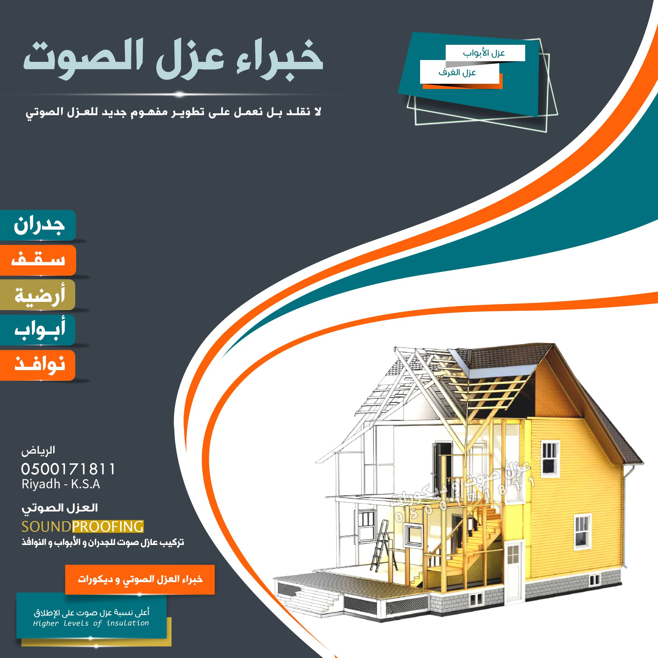 أفضل عازل للصوت لجدران الغرف و المباني عزل صوت داخلي و خارجي عزل صوت الجدران في المباني مع عزل الأبواب و النوافذ و كتم الص Sound Proofing Riyadh Map Screenshot