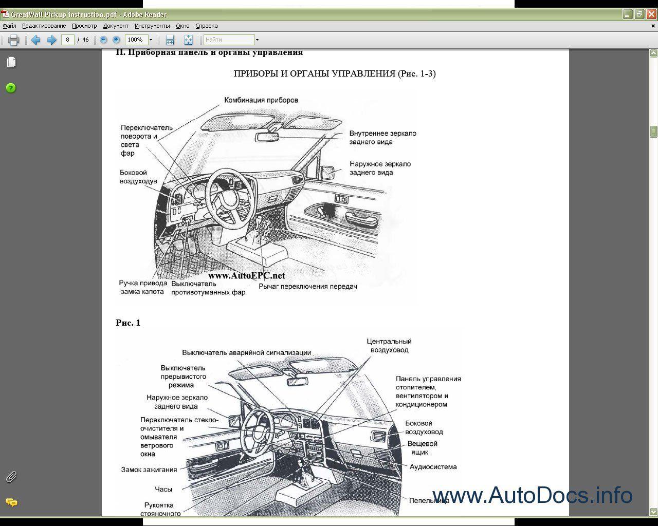 Great Wall G5 Deer Hower Safe 25 00 Parts Catalog Manual Car Parts