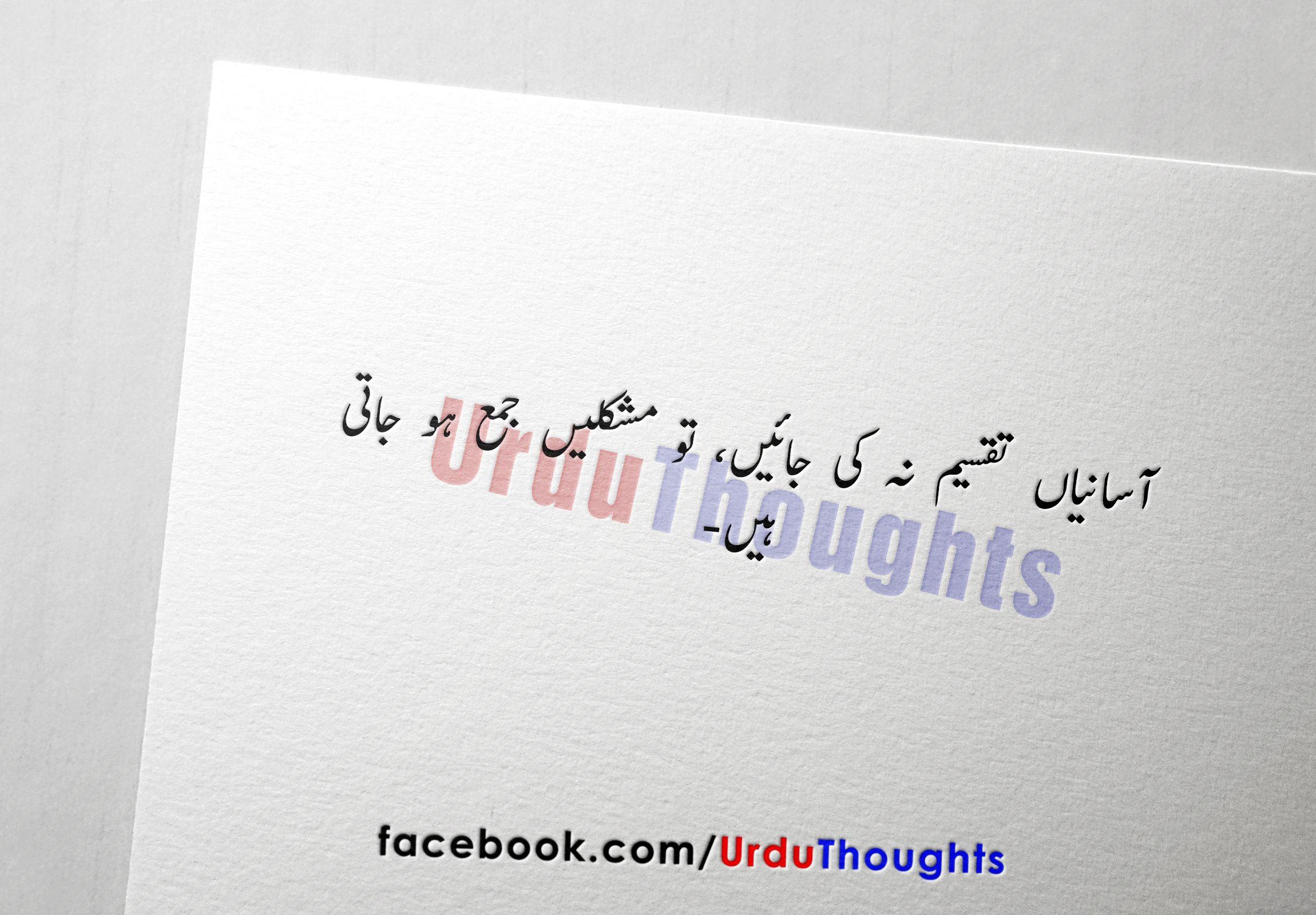 Urdu Thoughts Urdu Quotes Urdu Urdu Alfaz
